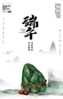 粽子山端午节海报设计