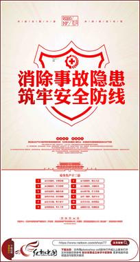 2020年安全生产月主题海报设计