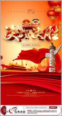 2020年全国两会主题海报设计