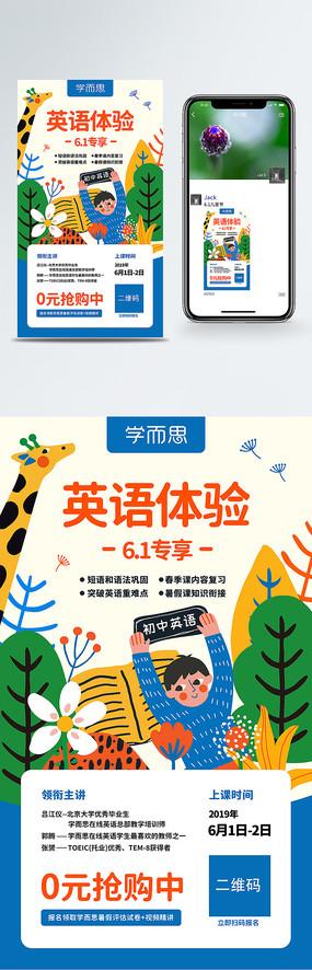 61儿童节原创手绘风格海报