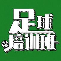 白色足球培训字体设计