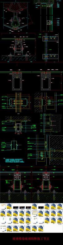 玻璃幕墙玻璃隔断施工CAD节点大样图