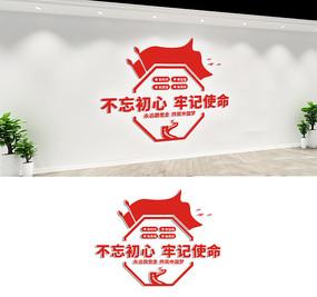 不忘初心党建文化墙标语
