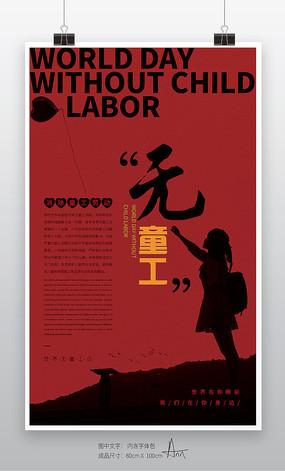 创意世界无童工日关爱留守儿童海报