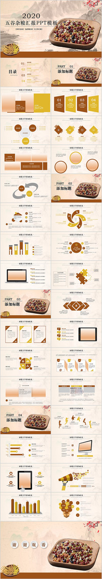 传统五谷杂粮健康养生美食农产品介绍PPT