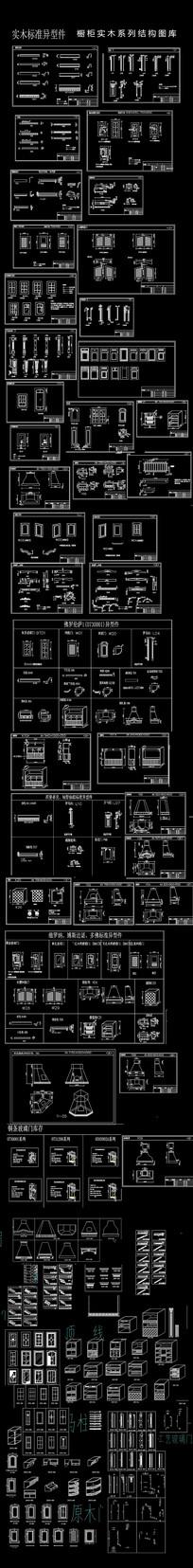 橱柜实木系列结构图库