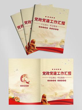 党政党建工作汇报画册封面设计