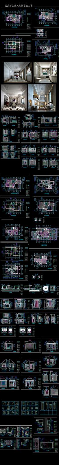 法式新古典风格别墅CAD施工图