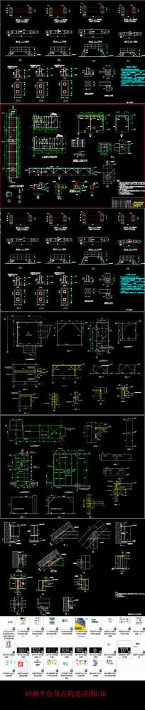 钢平台节点构造详图CAD图纸