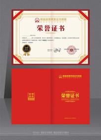 公司颁发精品个人荣誉证书