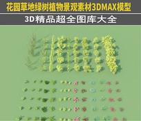 公园花园绿树花树景观素材3DMAX模型