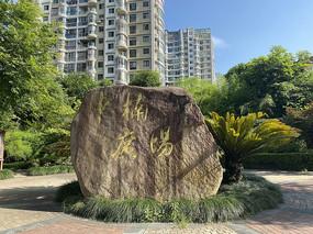 广场置石雕刻小区入口石雕标识公园入口标识
