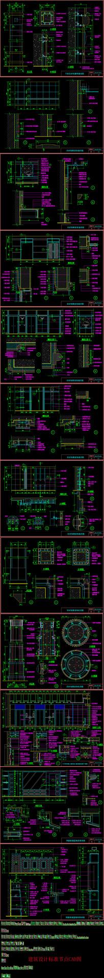 建筑设计标准节点CAD图