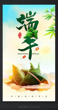 精美五月初五端午佳节海报