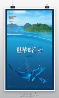 蓝色2020世界海洋日海报