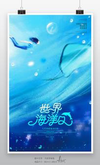 蓝色2020世界海洋日宣传海报
