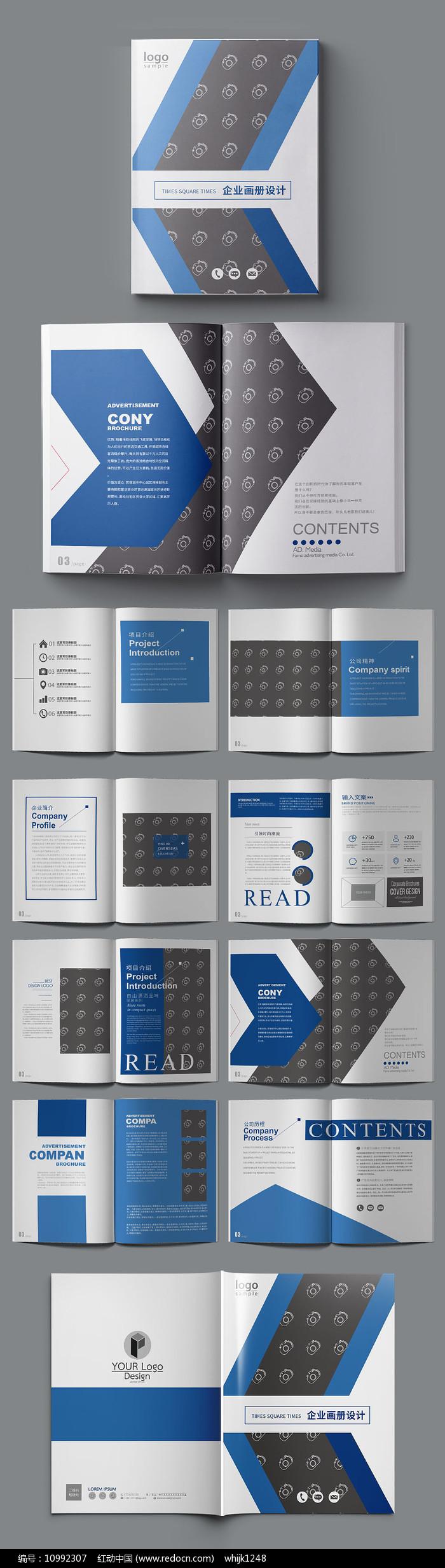 蓝色大气简洁企业画册图片
