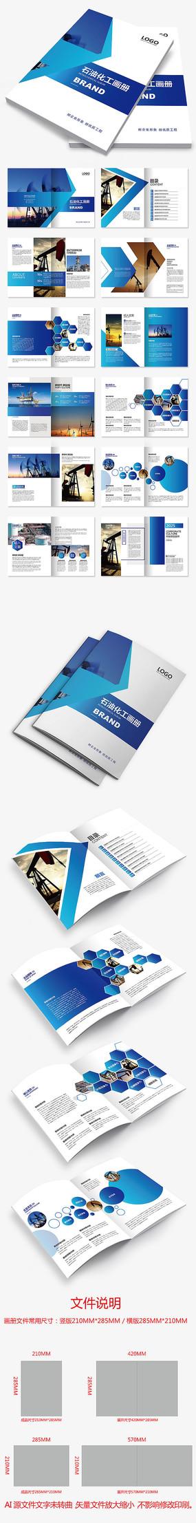 蓝色化工工业石油开采天然气画册模板设计