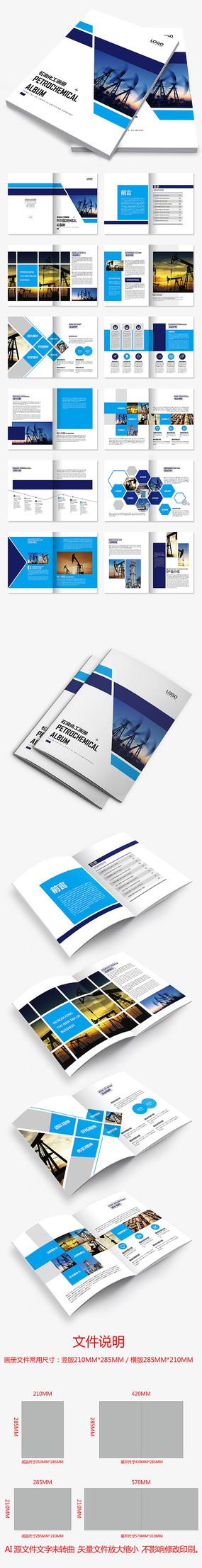 蓝色石油工业公司石油开采天然气画册设计