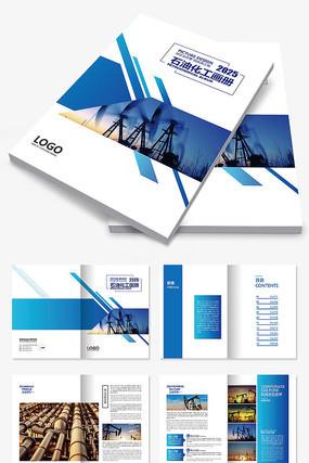 蓝色石油化工公司天然气开采画册版式模板