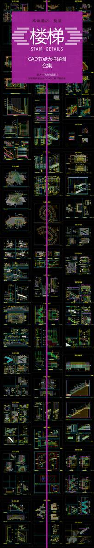 楼梯大样节点详图精装修楼梯设计CAD图库