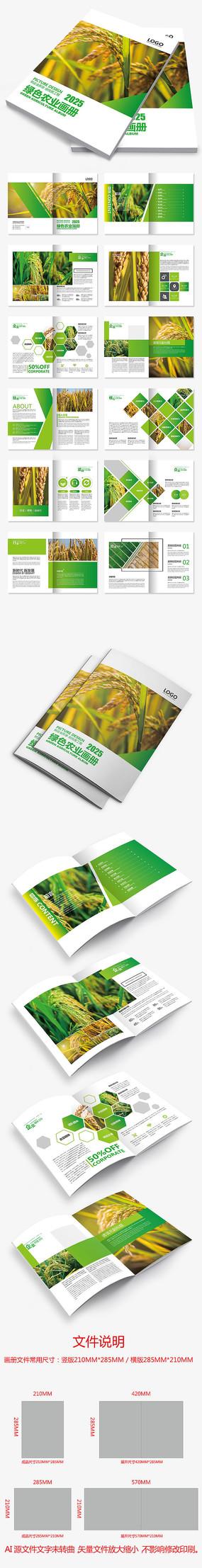 绿色环保现代农业农产品生态农业宣传册
