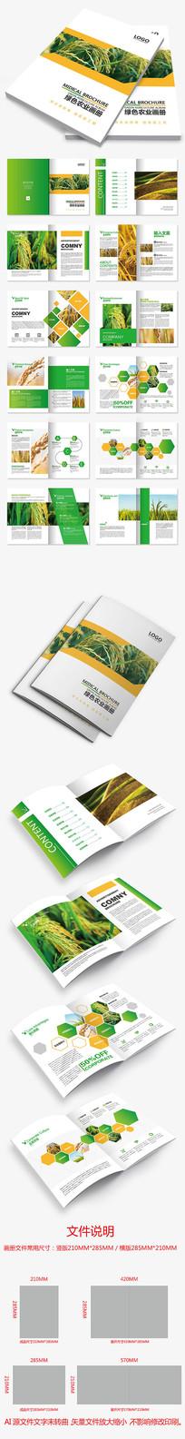 绿色农业农产品生态农业环保科技宣传册