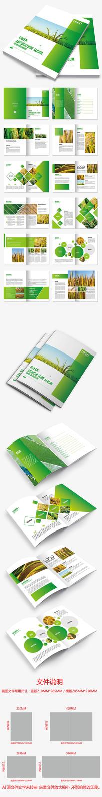 绿色生态农业绿色环保科技农业农产品宣传册