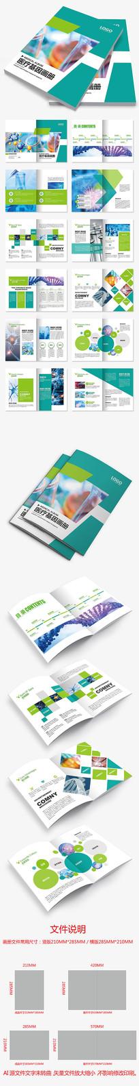 绿色生物基因病毒科技医疗实验医疗画册