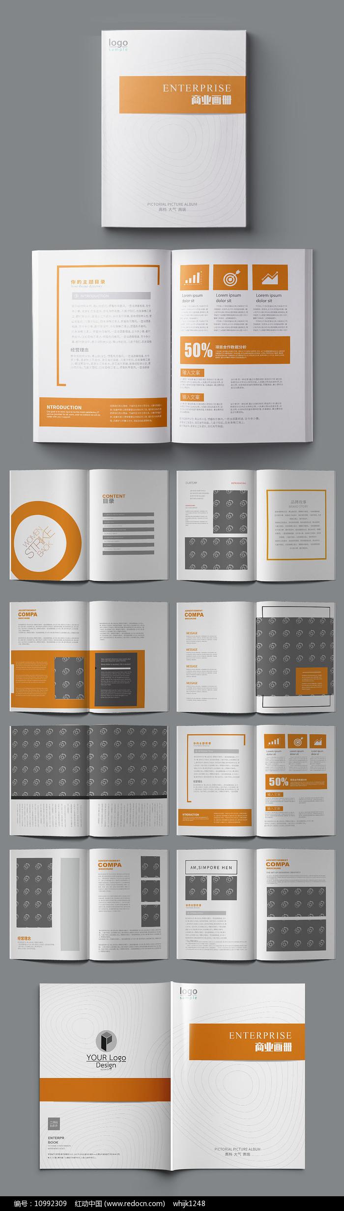美式简约企业宣传画册图片