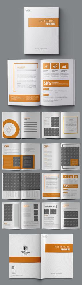 美式简约企业宣传画册
