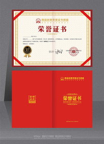 企业颁发优秀个人荣誉证书整套