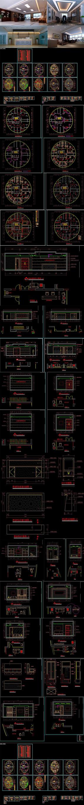全套时尚办公室CAD施工图 效果图