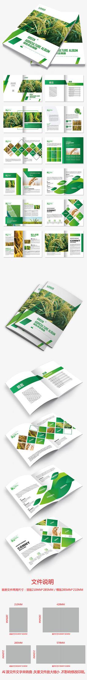 生态农业绿色环保科技农业农产品宣传册