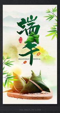 水墨中国端午节节日活动海报