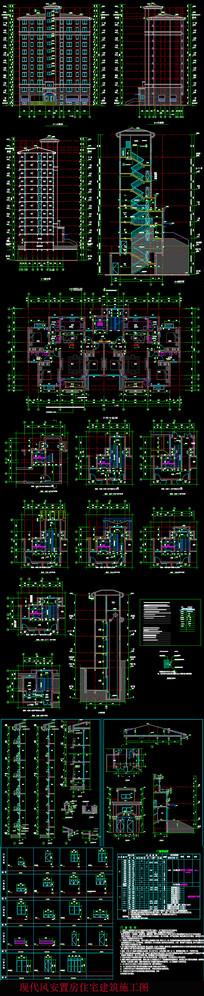 现代风安置房住宅建筑CAD施工图