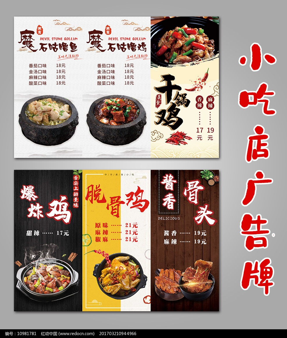 小吃店广告图片