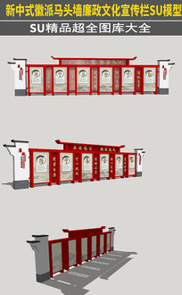 新中式徽派马头墙廉政文化宣传栏SU模型