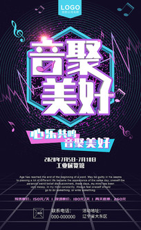 原创创意音乐节宣传海报