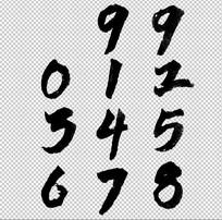 原创数字书法字艺术字