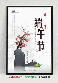 中式端午节海报