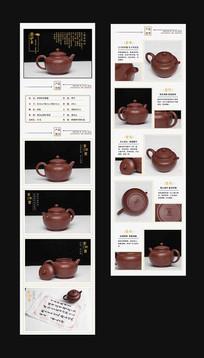 紫砂壶详情页设计