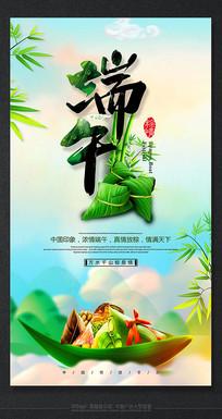 最新传统端午佳节创意海报