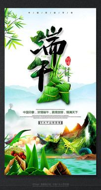 最新端午节粽子促销活动海报