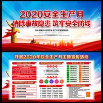 2020安全生产月宣传展板