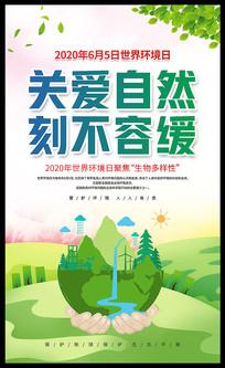 2020年世界环境日展板设计