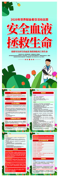 2020世界献血者日宣传挂画