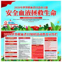 2020世界献血者日宣传栏