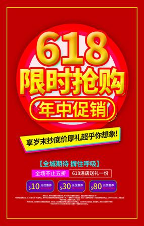 618年中盛宴海报设计