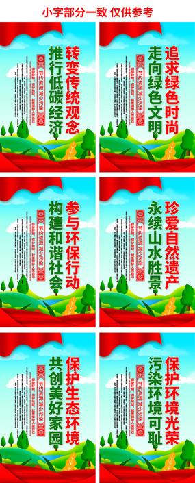 6.5世界环境日标语展板